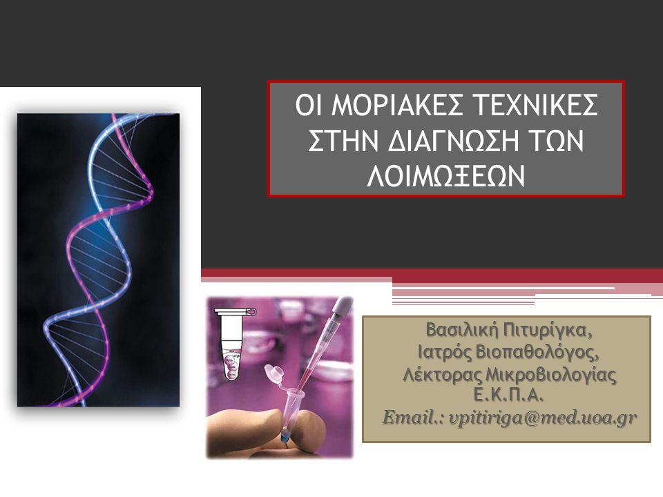 ΟΙ ΜΟΡΙΑΚΕΣ ΤΕΧΝΙΚΕΣ ΣΤΗΝ ΔΙΑΓΝΩΣΗ ΤΩΝ ΛΟΙΜΩΞΕΩΝ Βασιλική Πιτυρίγκα, Ιατρός Βιοπαθολόγος, Λέκτορας Μικροβιολογίας Ε.Κ.Π.Α.