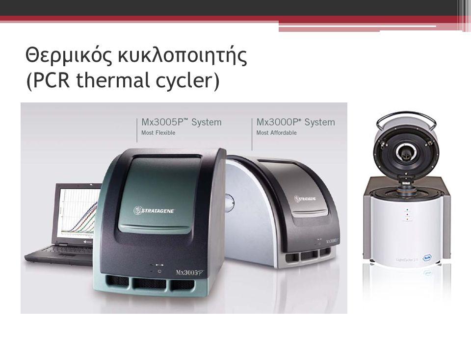 Θερμικός κυκλοποιητής (PCR thermal cycler)