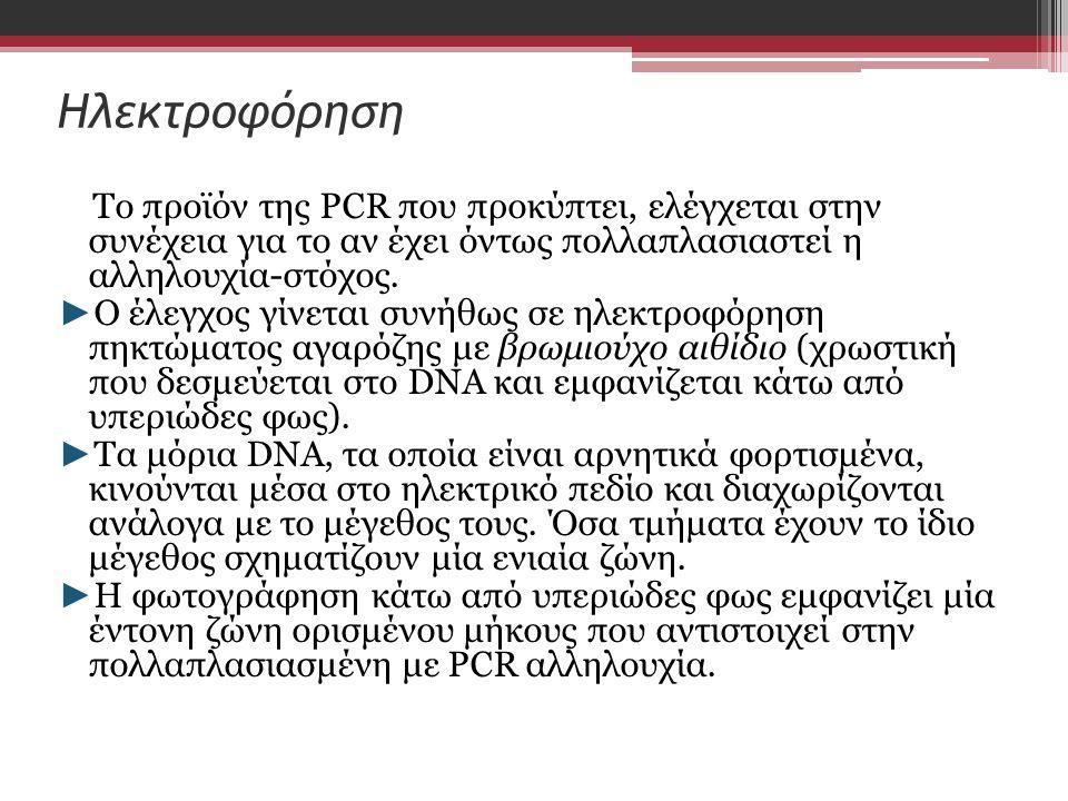 Ηλεκτροφόρηση Το προϊόν της PCR που προκύπτει, ελέγχεται στην συνέχεια για το αν έχει όντως πολλαπλασιαστεί η αλληλουχία-στόχος.