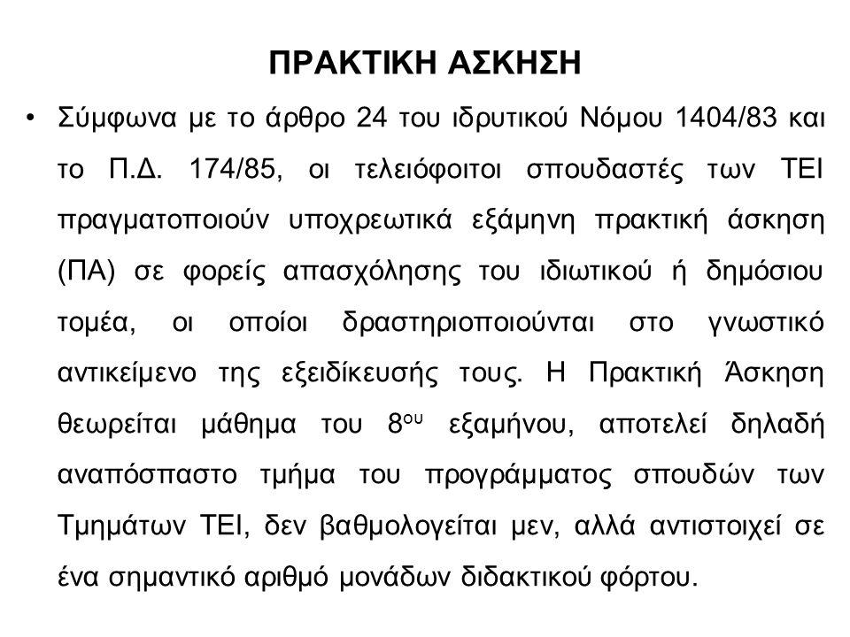 ΠΡΑΚΤΙΚΗ ΑΣΚΗΣΗ Σύμφωνα με το άρθρο 24 του ιδρυτικού Νόμου 1404/83 και το Π.Δ.