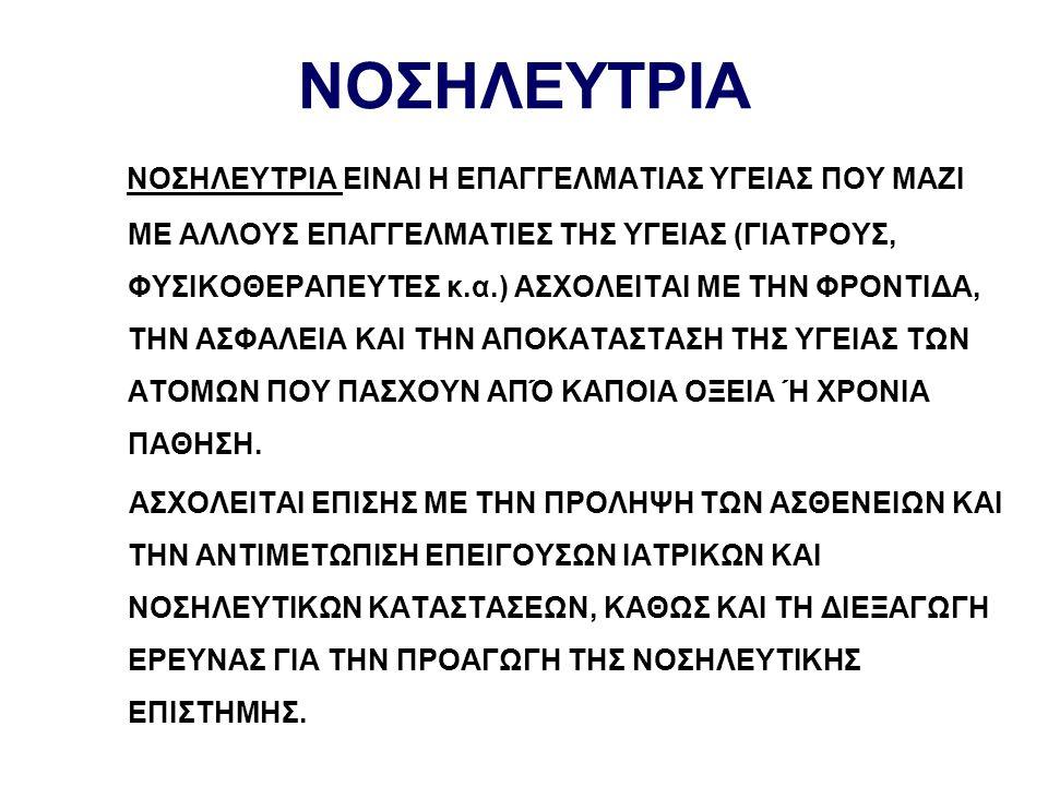 ΝΟΣΗΛΕΥΤΡΙΑ ΝΟΣΗΛΕΥΤΡΙΑ ΕΙΝΑΙ Η ΕΠΑΓΓΕΛΜΑΤΙΑΣ ΥΓΕΙΑΣ ΠΟΥ ΜΑΖΙ ΜΕ ΑΛΛΟΥΣ ΕΠΑΓΓΕΛΜΑΤΙΕΣ ΤΗΣ ΥΓΕΙΑΣ (ΓΙΑΤΡΟΥΣ, ΦΥΣΙΚΟΘΕΡΑΠΕΥΤΕΣ κ.α.) ΑΣΧΟΛΕΙΤΑΙ ΜΕ ΤΗΝ ΦΡΟΝΤΙΔΑ, ΤΗΝ ΑΣΦΑΛΕΙΑ ΚΑΙ ΤΗΝ ΑΠΟΚΑΤΑΣΤΑΣΗ ΤΗΣ ΥΓΕΙΑΣ ΤΩΝ ΑΤΟΜΩΝ ΠΟΥ ΠΑΣΧΟΥΝ ΑΠΌ ΚΑΠΟΙΑ ΟΞΕΙΑ Ή ΧΡΟΝΙΑ ΠΑΘΗΣΗ.