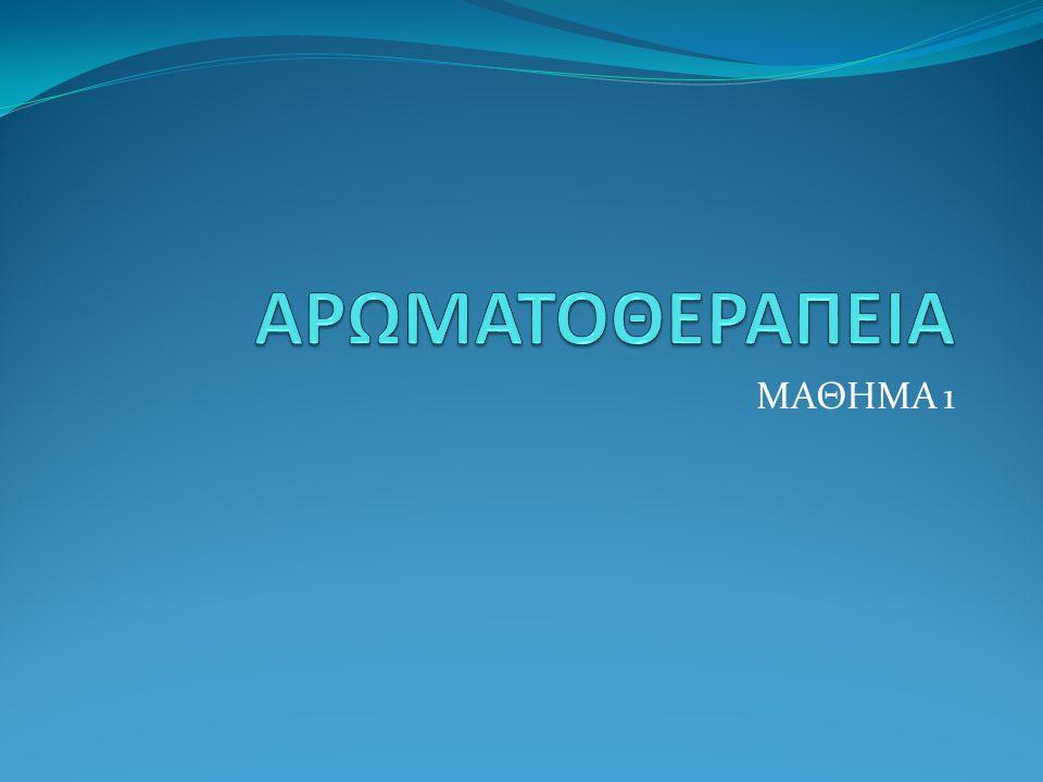 ΜΑΘΗΜΑ 1