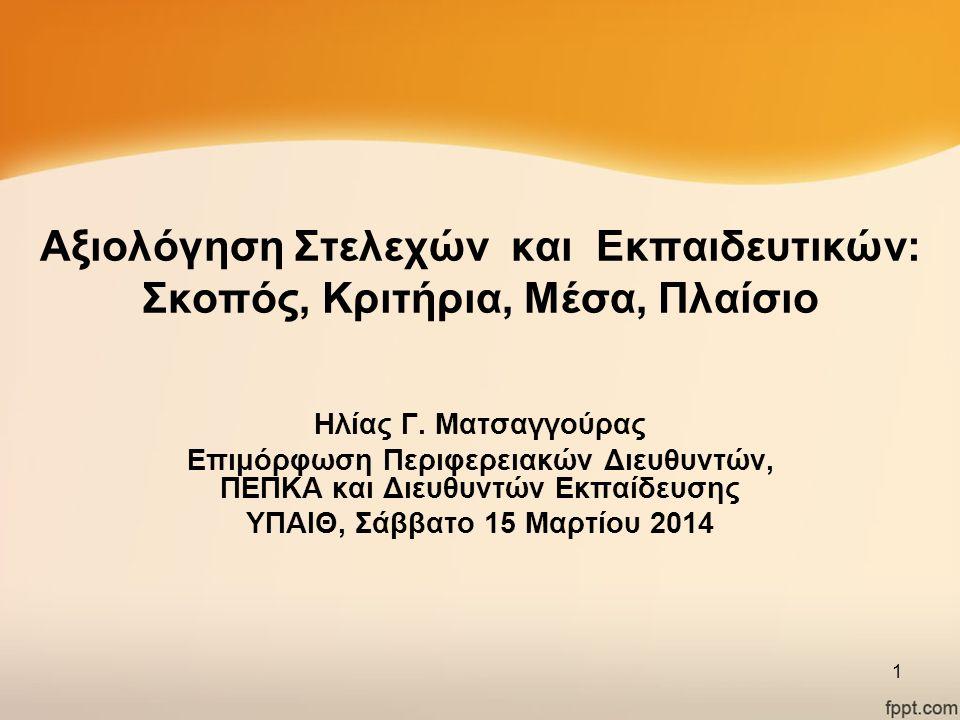 Αξιολόγηση Στελεχών και Εκπαιδευτικών: Σκοπός, Κριτήρια, Μέσα, Πλαίσιο Ηλίας Γ. Ματσαγγούρας Επιμόρφωση Περιφερειακών Διευθυντών, ΠΕΠKΑ και Διευθυντών