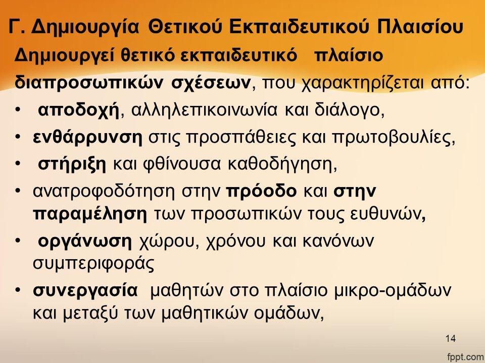 Γ. Δημιουργία Θετικού Εκπαιδευτικού Πλαισίου.