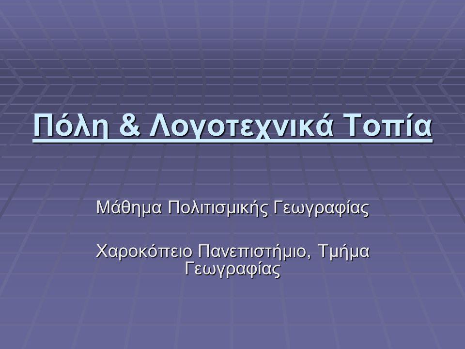 Πόλη & Λογοτεχνικά Τοπία Μάθημα Πολιτισμικής Γεωγραφίας Χαροκόπειο Πανεπιστήμιο, Τμήμα Γεωγραφίας