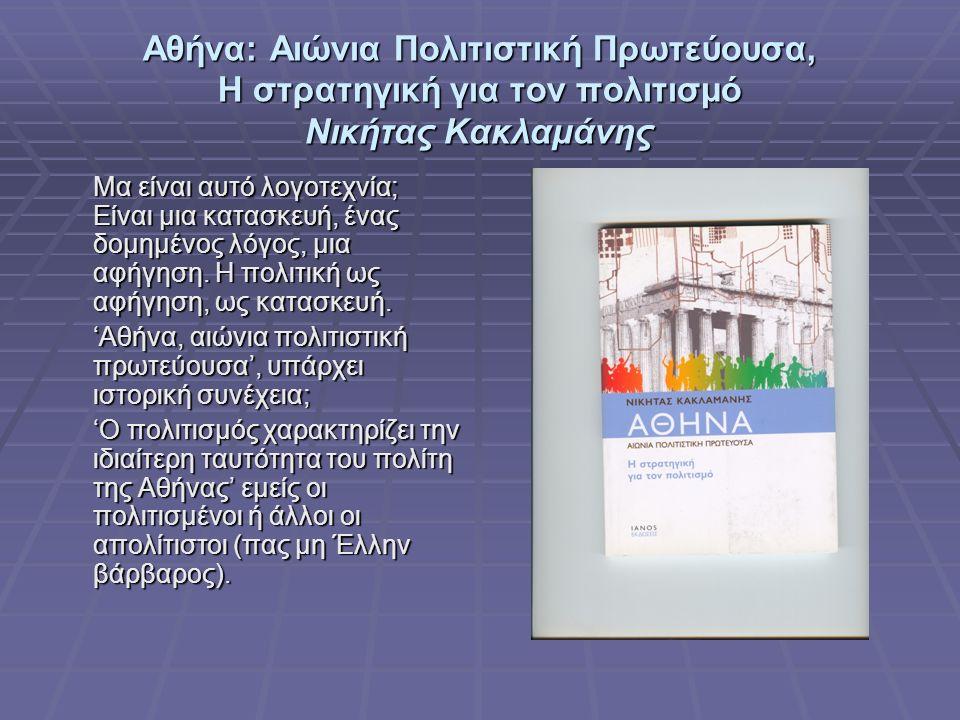 Αθήνα: Αιώνια Πολιτιστική Πρωτεύουσα, Η στρατηγική για τον πολιτισμό Νικήτας Κακλαμάνης Μα είναι αυτό λογοτεχνία; Είναι μια κατασκευή, ένας δομημένος λόγος, μια αφήγηση.