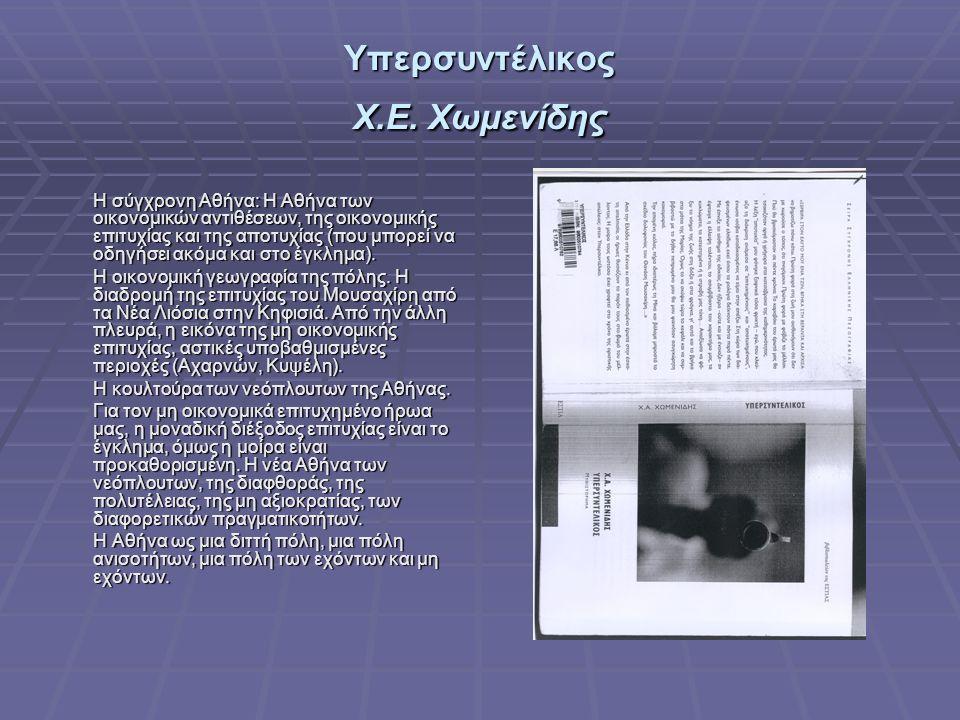 Υπερσυντέλικος Χ.Ε. Χωμενίδης Η σύγχρονη Αθήνα: Η Αθήνα των οικονομικών αντιθέσεων, της οικονομικής επιτυχίας και της αποτυχίας (που μπορεί να οδηγήσε