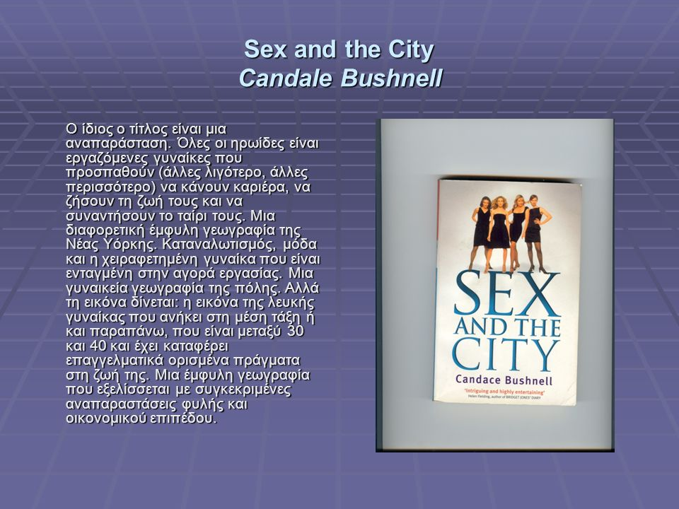 Sex and the City Candale Bushnell Ο ίδιος ο τίτλος είναι μια αναπαράσταση.