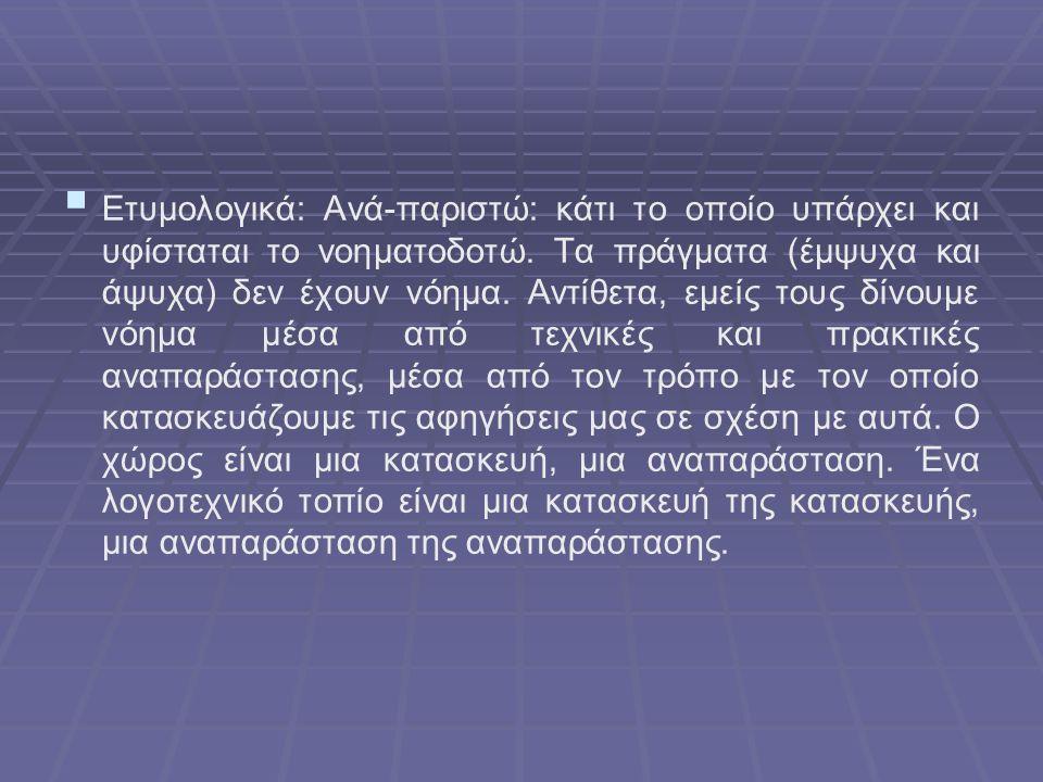  Νόημα, γλώσσα, αναπαράσταση: Με τον όρο γλώσσα δεν εννοούμε μόνο το γραπτό και προφορικό λόγο.