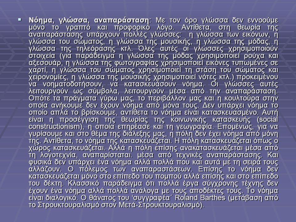  Νόημα, γλώσσα, αναπαράσταση: Με τον όρο γλώσσα δεν εννοούμε μόνο το γραπτό και προφορικό λόγο. Αντίθετα, στη θεωρία της αναπαράστασης υπάρχουν πολλέ