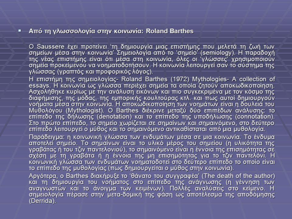  Από τη γλωσσολογία στην κοινωνία: Roland Barthes O Saussere έχει προτείνει 'τη δημιουργία μιας επιστήμης που μελετά τη ζωή των σημείων μέσα στην κοι
