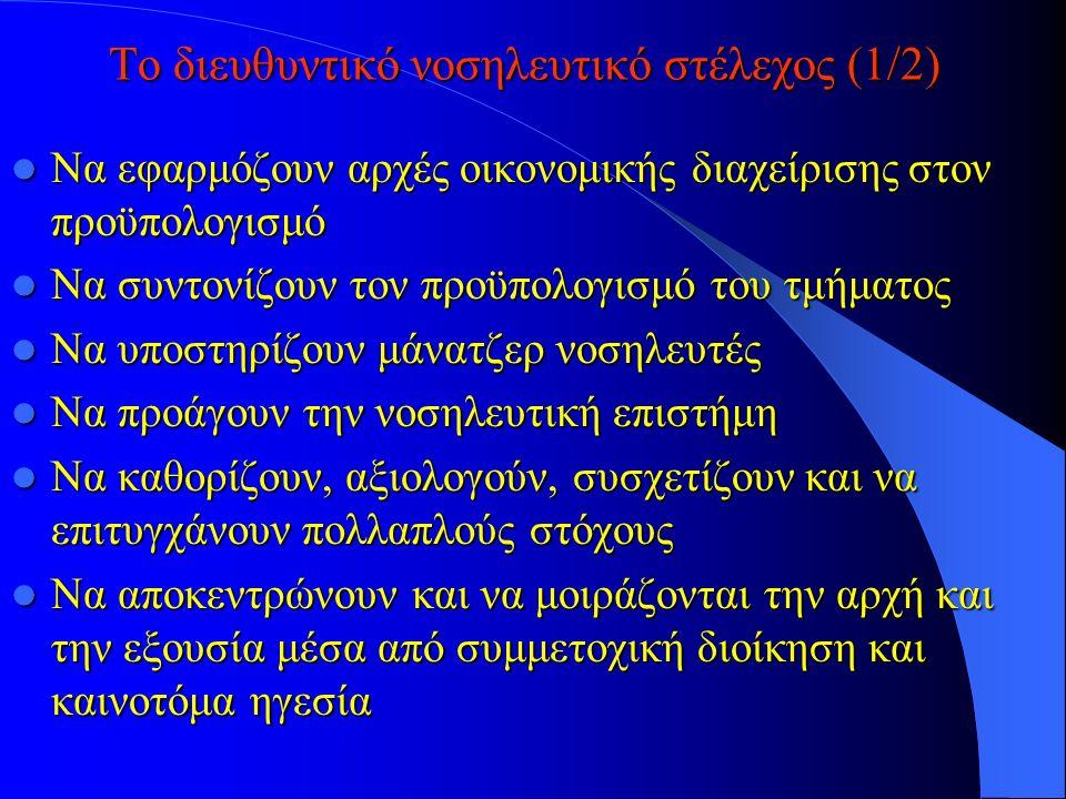 Το διευθυντικό νοσηλευτικό στέλεχος (1/2) Να εφαρμόζουν αρχές οικονομικής διαχείρισης στον προϋπολογισμό Να εφαρμόζουν αρχές οικονομικής διαχείρισης σ