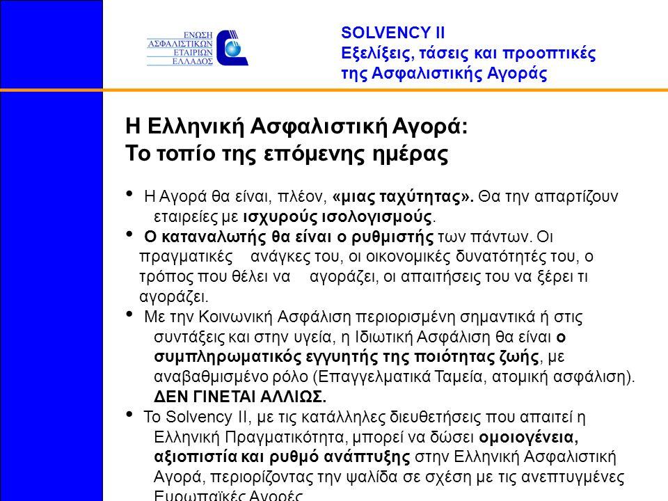 Η Ελληνική Ασφαλιστική Αγορά: Το τοπίο της επόμενης ημέρας Η Αγορά θα είναι, πλέον, «μιας ταχύτητας».