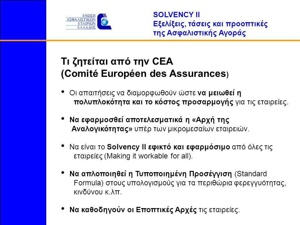 Τι ζητείται από την CEA (Comité Européen des Assurances ) Οι απαιτήσεις να διαμορφωθούν ώστε να μειωθεί η...πολυπλοκότητα και το κόστος προσαρμογής για τις εταιρείες.