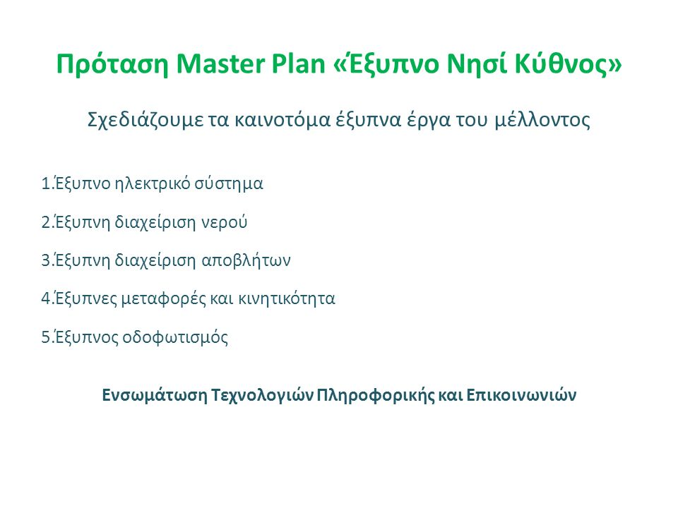Πρόταση Master Plan «Έξυπνο Νησί Κύθνος» Σχεδιάζουμε τα καινοτόμα έξυπνα έργα του μέλλοντος 1.Έξυπνο ηλεκτρικό σύστημα 2.Έξυπνη διαχείριση νερού 3.Έξυ