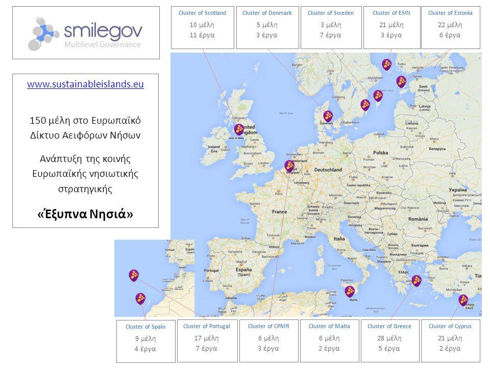 Cluster of Scotland 10 μέλη 11 έργα Cluster of CPMR 6 μέλη 3 έργα Cluster of Spain 9 μέλη 4 έργα Cluster of Portugal 17 μέλη 7 έργα Cluster of Sweden