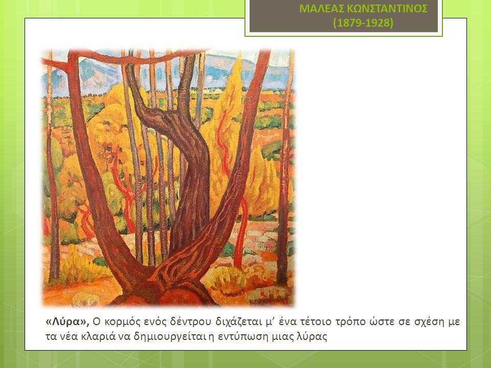 ΜΑΛΕΑΣ ΚΩΝΣΤΑΝΤΙΝΟΣ (1879-1928) «Λύρα», Ο κορμός ενός δέντρου διχάζεται μ' ένα τέτοιο τρόπο ώστε σε σχέση με τα νέα κλαριά να δημιουργείται η εντύπωση