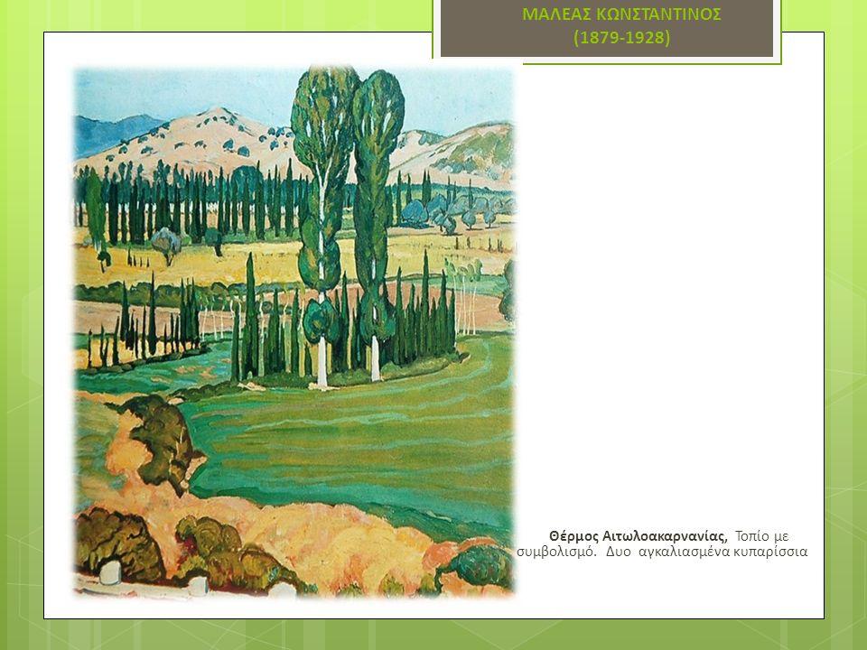 ΜΑΛΕΑΣ ΚΩΝΣΤΑΝΤΙΝΟΣ (1879-1928) Θέρμος Αιτωλοακαρνανίας, Τοπίο με συμβολισμό. Δυο αγκαλιασμένα κυπαρίσσια