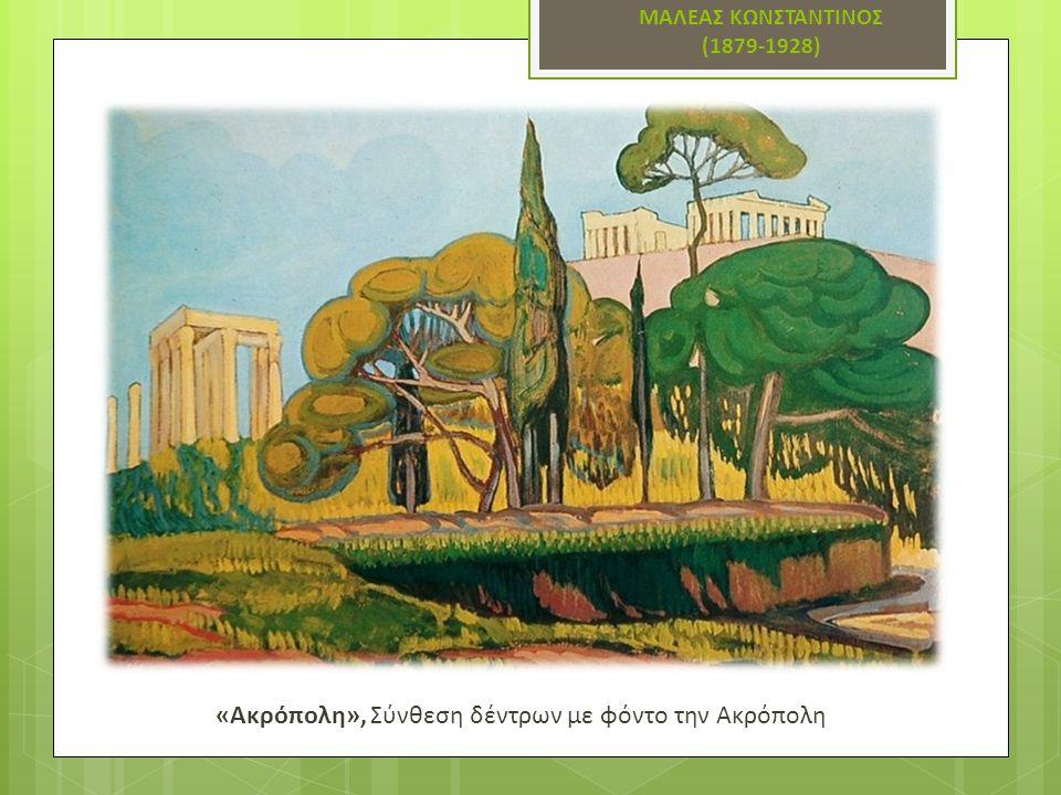 «Ακρόπολη», Σύνθεση δέντρων με φόντο την Ακρόπολη ΜΑΛΕΑΣ ΚΩΝΣΤΑΝΤΙΝΟΣ (1879-1928)