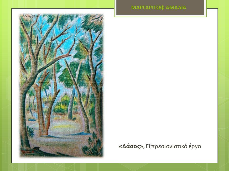 ΜΑΡΓΑΡΙΤΩΦ ΑΜΑΛΙΑ «Δάσος», Εξπρεσιονιστικό έργο