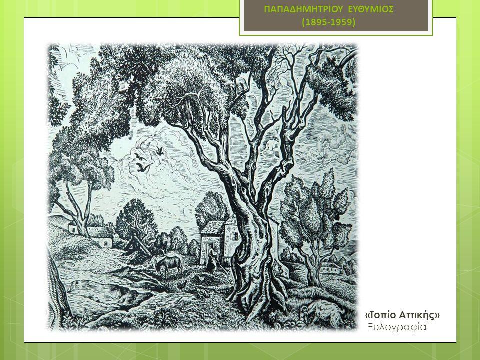 «Τοπίο Αττικής» Ξυλογραφία ΠΑΠΑΔΗΜΗΤΡΙΟΥ ΕΥΘΥΜΙΟΣ (1895-1959)
