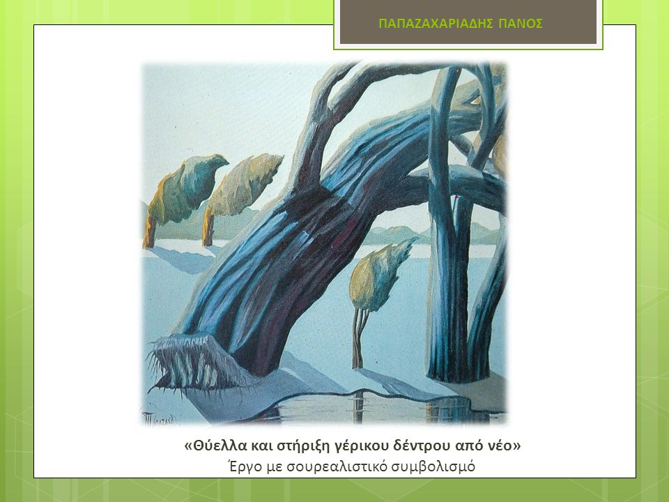 ΠΑΠΑΖΑΧΑΡΙΑΔΗΣ ΠΑΝΟΣ «Θύελλα και στήριξη γέρικου δέντρου από νέο» Έργο με σουρεαλιστικό συμβολισμό