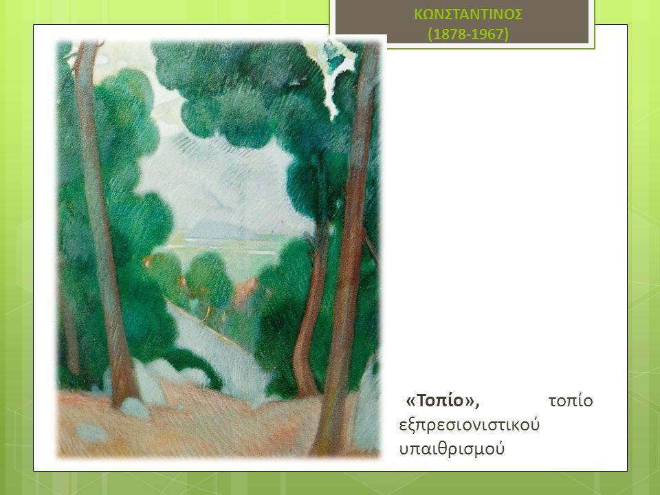 ΠΑΡΘΕΝΗΣ ΚΩΝΣΤΑΝΤΙΝΟΣ (1878-1967) «Τοπίο», τοπίο εξπρεσιονιστικού υπαιθρισμού