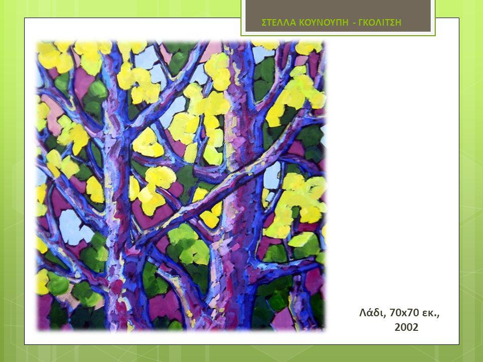 ΣΤΕΛΛΑ ΚΟΥΝΟΥΠΗ - ΓΚΟΛΙΤΣΗ Λάδι, 70x70 εκ., 2002