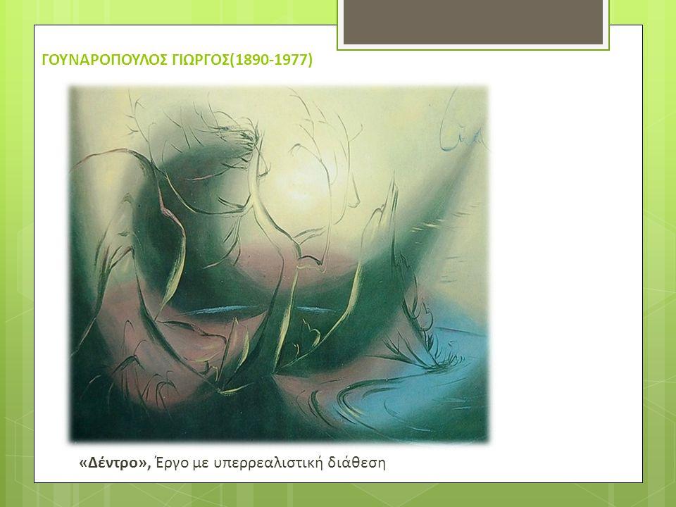 ΓΟΥΝΑΡΟΠΟΥΛΟΣ ΓΙΩΡΓΟΣ(1890-1977) «Δέντρο», Έργο με υπερρεαλιστική διάθεση