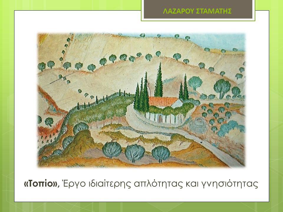 ΛΑΖΑΡΟΥ ΣΤΑΜΑΤΗΣ «Τοπίο», Έργο ιδιαίτερης απλότητας και γνησιότητας
