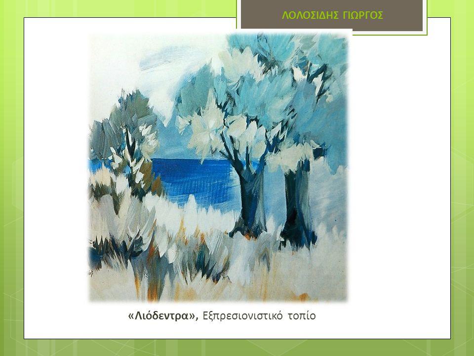 ΛΟΛΟΣΙΔΗΣ ΓΙΩΡΓΟΣ «Λιόδεντρα», Εξπρεσιονιστικό τοπίο