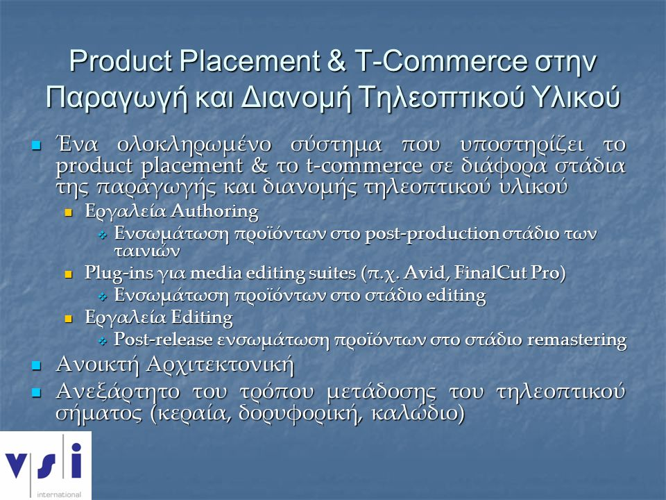 Product Placement & T-Commerce στην Παραγωγή και Διανομή Τηλεοπτικού Υλικού Ένα ολοκληρωμένο σύστημα που υποστηρίζει το product placement & το t-comme