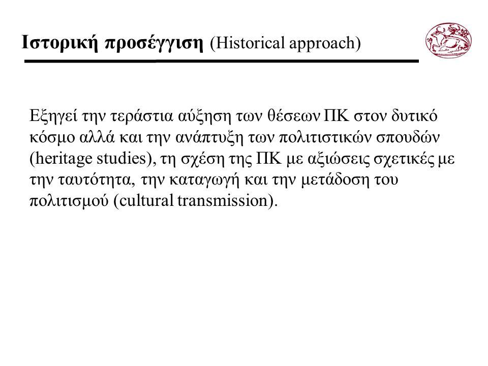 Ιστορική προσέγγιση (Historical approach) Εξηγεί την τεράστια αύξηση των θέσεων ΠΚ στον δυτικό κόσμο αλλά και την ανάπτυξη των πολιτιστικών σπουδών (h