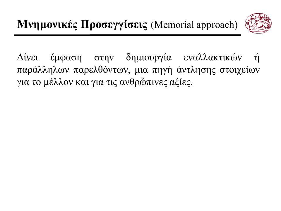 Μνημονικές Προσεγγίσεις (Memorial approach) Δίνει έμφαση στην δημιουργία εναλλακτικών ή παράλληλων παρελθόντων, μια πηγή άντλησης στοιχείων για το μέλ