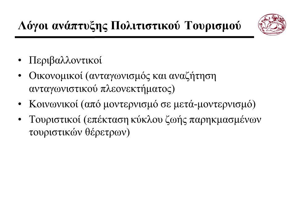 Λόγοι ανάπτυξης Πολιτιστικού Τουρισμού Περιβαλλοντικοί Οικονομικοί (ανταγωνισμός και αναζήτηση ανταγωνιστικού πλεονεκτήματος) Κοινωνικοί (από μοντερνισμό σε μετά-μοντερνισμό) Τουριστικοί (επέκταση κύκλου ζωής παρηκμασμένων τουριστικών θέρετρων)