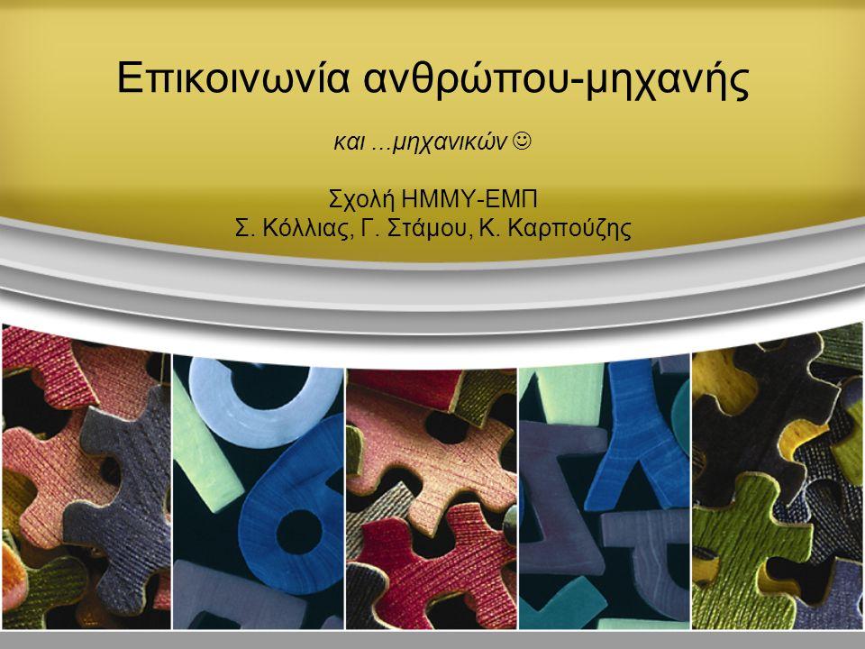 Κώστας Καρπούζης kkarpou@cs.ntua.gr – facebook.com/kkarpou Πολυ-τεχνική προσέγγιση Το τοπίο της σχολής  Ισχυρή παράδοση τεχνολογίας λογισμικού  Ηγετική θέση σε –Ανάλυση εικόνας και βίντεο –Μηχανική μάθηση –Συναισθηματική υπολογιστική Από την πλευρά των φοιτητών  Μικρό ενδιαφέρον για 'soft' περιεχόμενο  Μεγάλο ενδιαφέρον για εφαρμοσμένες ιδέες