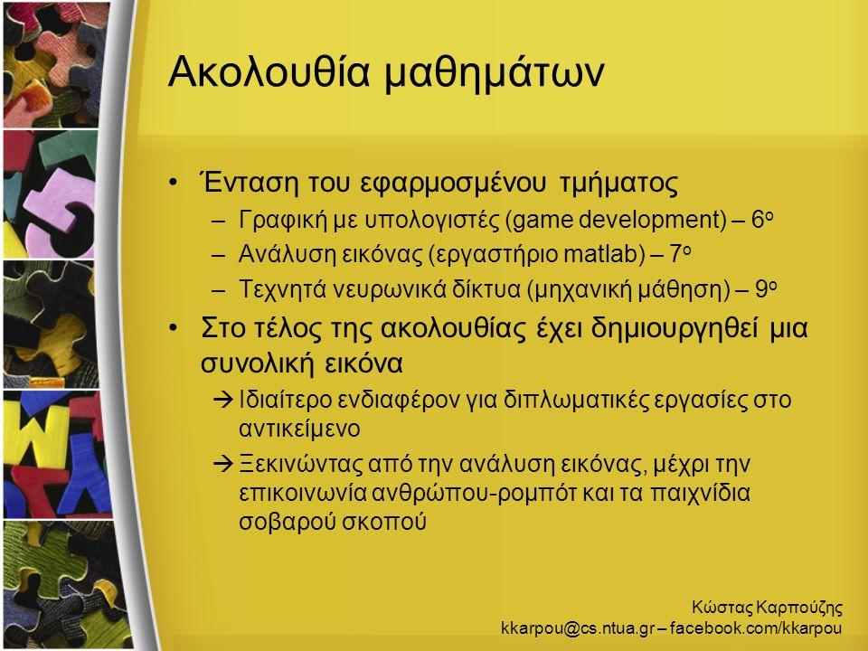 Κώστας Καρπούζης kkarpou@cs.ntua.gr – facebook.com/kkarpou Το υπόβαθρο Being Human: Human-Computer Interaction in the Year 2020 30+ ερευνητές από όλον τον κόσμο μοιράζονται την άποψή τους για το «αύριο» της ΕΑΜ