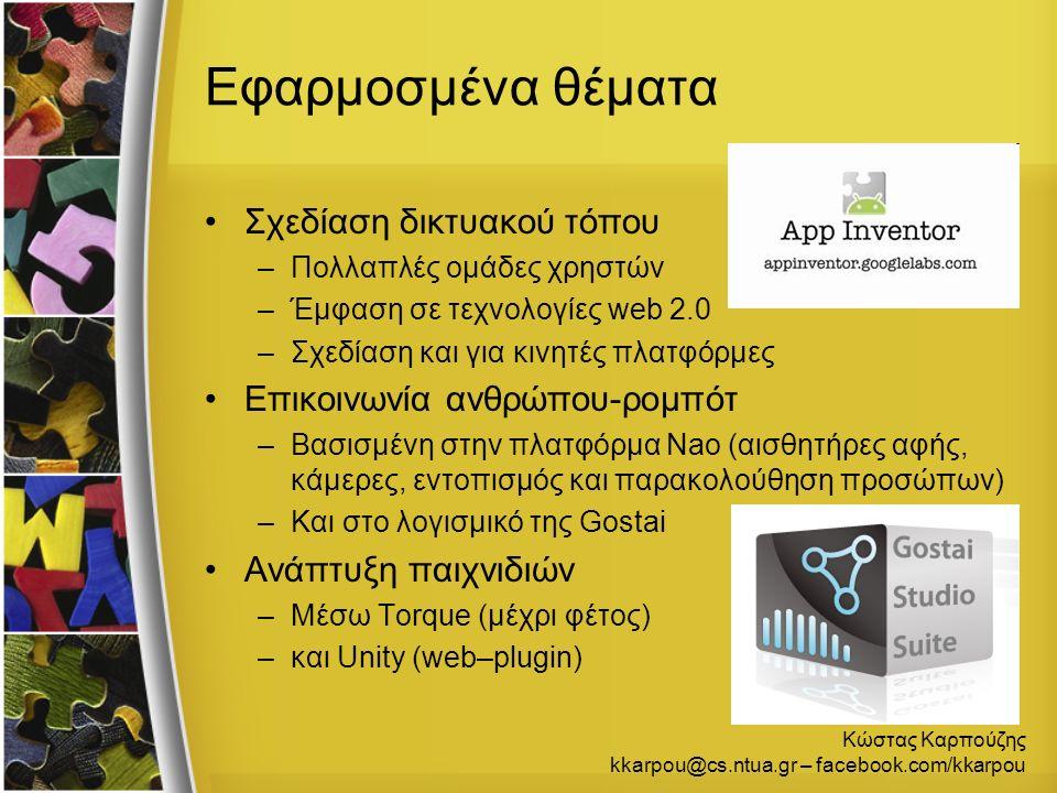 Κώστας Καρπούζης kkarpou@cs.ntua.gr – facebook.com/kkarpou Αξιολόγηση Κατ' επιλογήν (8 ο ), Ροή υπολογιστικών συστημάτων Μετά το δεύτερο χρόνο του μαθήματος: –>210 εγγεγραμμένοι –>120 εξετάστηκαν –>45 παρακολουθούν –>80 ενδιαφέρθηκαν για διπλωματική εργασία στα διάφορα γνωστικά αντικείμενα του μαθήματος
