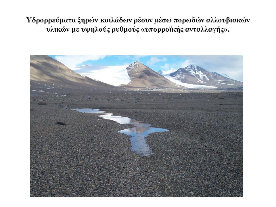 Υδρορρεύματα ξηρών κοιλάδων ρέουν μέσω πορωδών αλλουβιακών υλικών με υψηλούς ρυθμούς «υπορροϊκής ανταλλαγής».