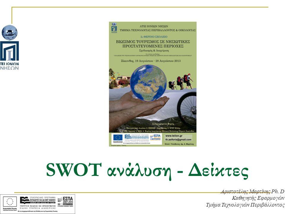 Αριστοτέλης Μαρτίνης Ph. D Καθηγητής Εφαρμογών Τμήμα Τεχνολογιών Περιβάλλοντος SWOT ανάλυση - Δείκτες