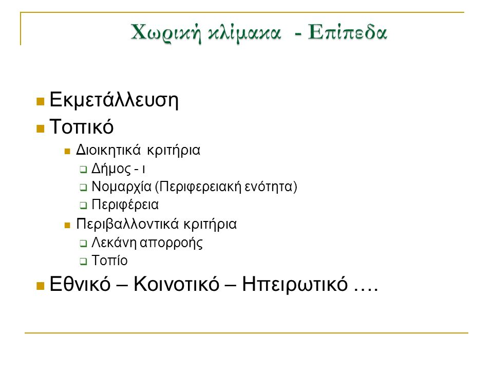 Εκμετάλλευση Τοπικό Διοικητικά κριτήρια  Δήμος - ι  Νομαρχία (Περιφερειακή ενότητα)  Περιφέρεια Περιβαλλοντικά κριτήρια  Λεκάνη απορροής  Τοπίο Εθνικό – Κοινοτικό – Ηπειρωτικό ….
