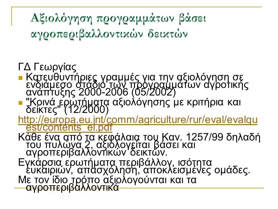 ΓΔ Γεωργίας Κατευθυντήριες γραμμές για την αξιολόγηση σε ενδιάμεσο στάδιο των προγραμμάτων αγροτικής ανάπτυξης 2000-2006 (05/2002) Κοινά ερωτήματα αξιολόγησης με κριτήρια και δείκτες (12/2000) http://europa.eu.int/comm/agriculture/rur/eval/evalqu est/contents_el.pdf Κάθε ένα από τα κεφάλαια του Καν.