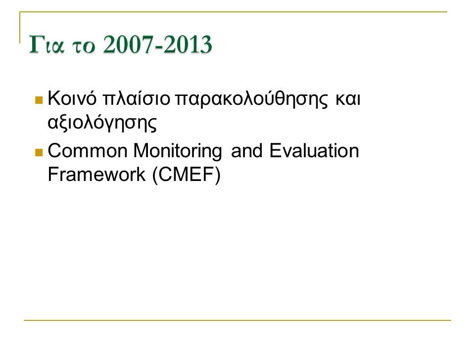 Κοινό πλαίσιο παρακολούθησης και αξιολόγησης Common Monitoring and Evaluation Framework (CMEF)