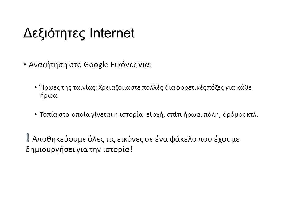 Δεξιότητες Internet