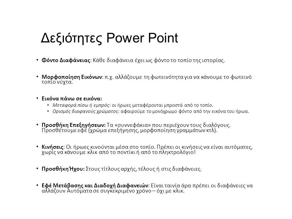 Δεξιότητες Power Point Φόντο Διαφάνειας: Κάθε διαφάνεια έχει ως φόντο το τοπίο της ιστορίας. Μορφοποίηση Εικόνων: π.χ. αλλάζουμε τη φωτεινότητα για να