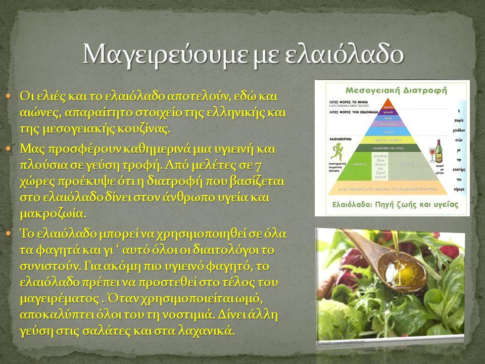 Οι ελιές και το ελαιόλαδο αποτελούν, εδώ και αιώνες, απαραίτητο στοιχείο της ελληνικής και της μεσογειακής κουζίνας. Οι ελιές και το ελαιόλαδο αποτελο