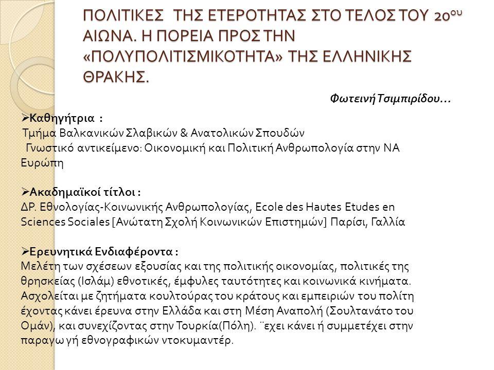 ΠΟΛΙΤΙΚΕΣ ΤΗΣ ΕΤΕΡΟΤΗΤΑΣ ΣΤΟ ΤΕΛΟΣ ΤΟΥ 20 ου ΑΙΩΝΑ. Η ΠΟΡΕΙΑ ΠΡΟΣ ΤΗΝ « ΠΟΛΥΠΟΛΙΤΙΣΜΙΚΟΤΗΤΑ » ΤΗΣ ΕΛΛΗΝΙΚΗΣ ΘΡΑΚΗΣ. Φωτεινή Τσιμπιρίδου …  Καθηγήτρια