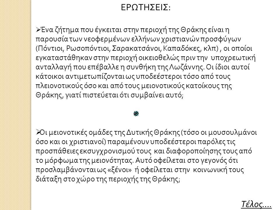  Ένα ζήτημα που έγκειται στην περιοχή της Θράκης είναι η παρουσία των νεοφερμένων ελλήνων χριστιανών προσφύγων ( Πόντιοι, Ρωσοπόντιοι, Σαρακατσάνοι,