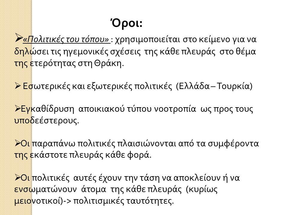 Όροι :  « Πολιτικές του τόπου » : χρησιμοποιείται στο κείμενο για να δηλώσει τις ηγεμονικές σχέσεις της κάθε πλευράς στο θέμα της ετερότητας στη Θράκ