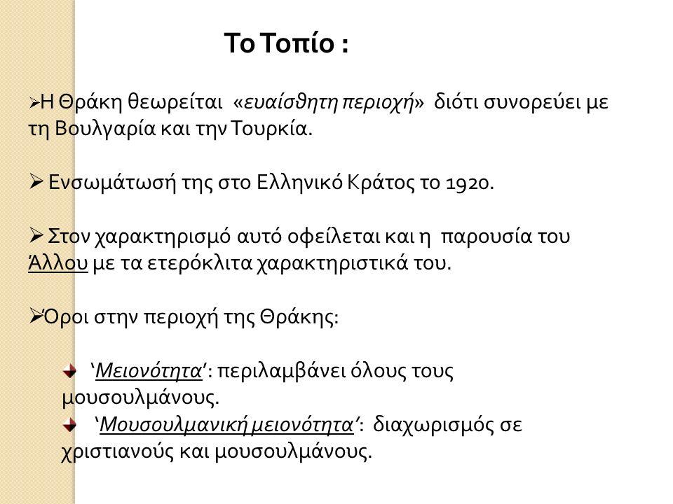 Το Τοπίο :  Η Θράκη θεωρείται « ευαίσθητη περιοχή » διότι συνορεύει με τη Βουλγαρία και την Τουρκία.  Ενσωμάτωσή της στο Ελληνικό Κράτος το 1920. 